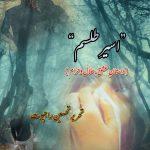 Aseer e talisim by Tehseen Rajpoot Chapter 2 Online Reading
