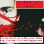Kuch dair rehny dey khwab main by Saira Ghafar Complete PDF