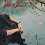Badal Rahi hai Rut by Saira Ghaffar Complete PDF