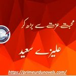 Mohabbat izzat se barh kar by Aaleezay Seed  Complete PDF