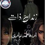 Zandan e zat by Fatima Niazi Episode 2 Online Reading